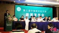 第三届中医药文化大会9月召开   继续强壮中