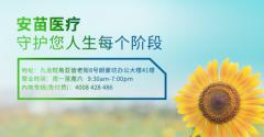 香港安苗HKPV,您的安心之选