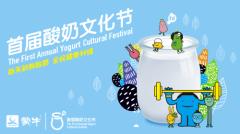 蒙牛又有大动作,首届全国酸奶文化节正