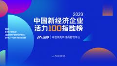 """医联入选""""中国新经济企业活力100指数榜"""